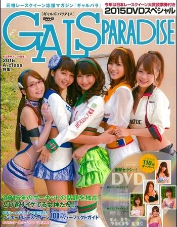 GP151120.png