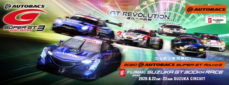 GT03suzuka.jpg