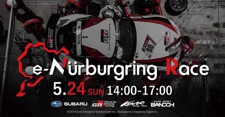 eNürburgringRace.jpg