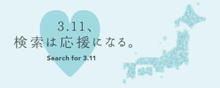 kensaku311.png